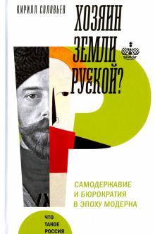 Самодержавие — что это | ktonanovenkogo.ru