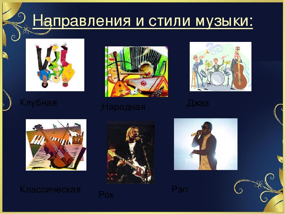 Какие бывают наиболее популярные музыкальные жанры?