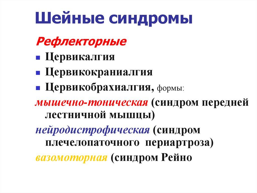 Цервикалгия - причины, симптомы, диагностика и лечение
