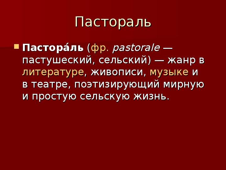Пастораль