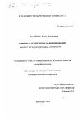 Конгруэнтность в психологии и анатоми: примеры и преимущества, как достичь конгруэнтности