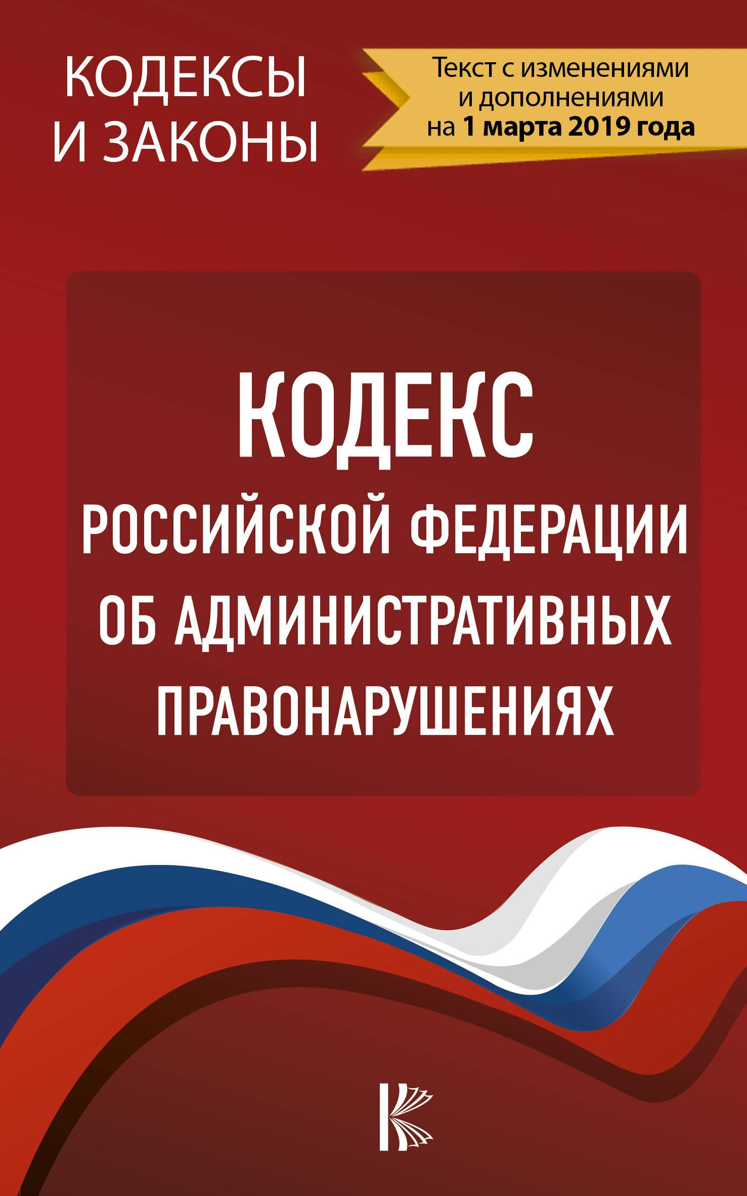 Коап рф — от 11 августа 2020 г.