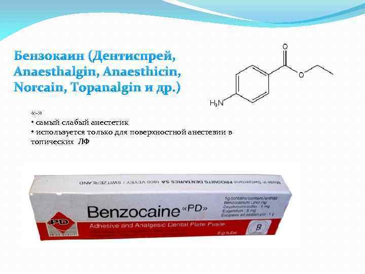 """""""бензокаин"""": что это такое, инструкция по применению, описание и отзывы. бензокаин: инструкция по применению"""