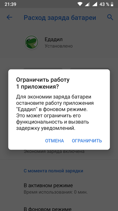 Где на андроиде фоновый режим. как просмотреть количество передаваемых данных. как убрать уведомление «приложение работает в фоновом режиме»