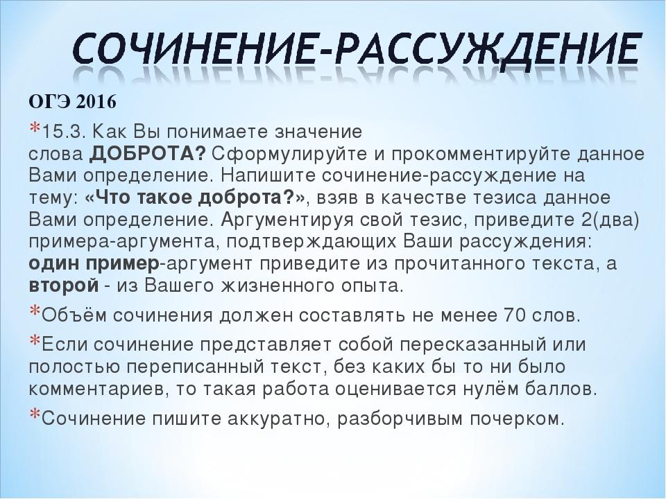 Структура итогового сочинения: какая структура написания работы по литературе или русскому языку в 2020 году и как ее писать с клише