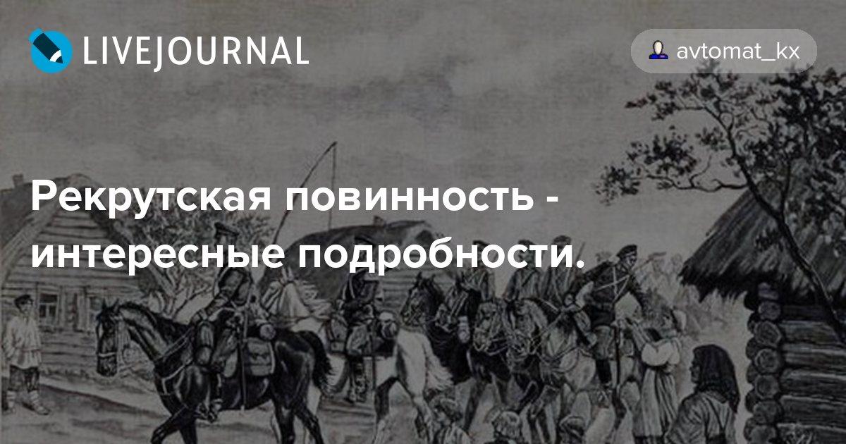 Рекрутская повинность в истории 18 векапри петре 1