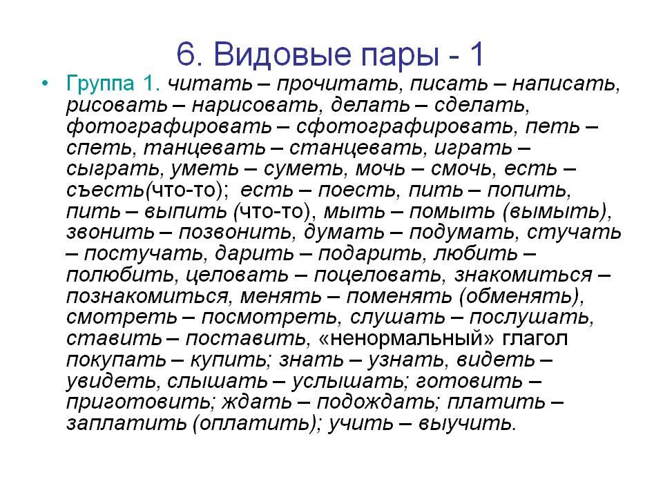 Видовые пары глаголов - это... (35 примеров)