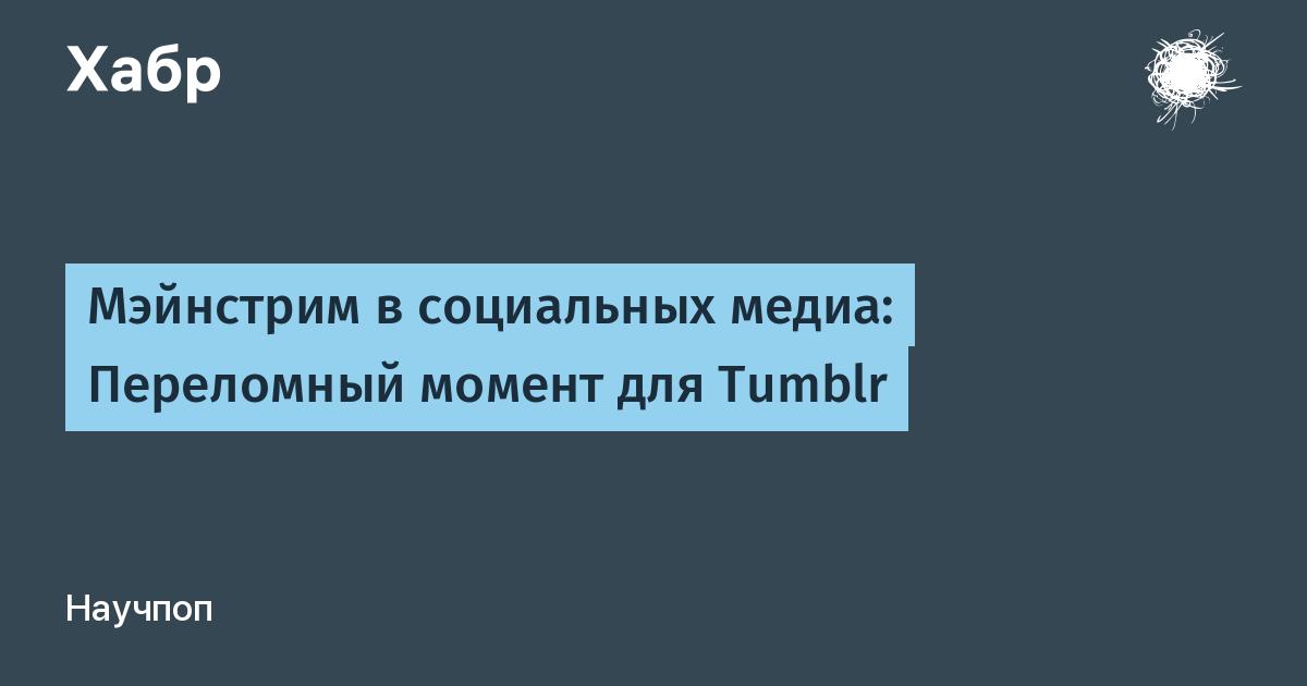 Стиль tumblr в одежде. как одеваться в стиле тумблер, модные луки