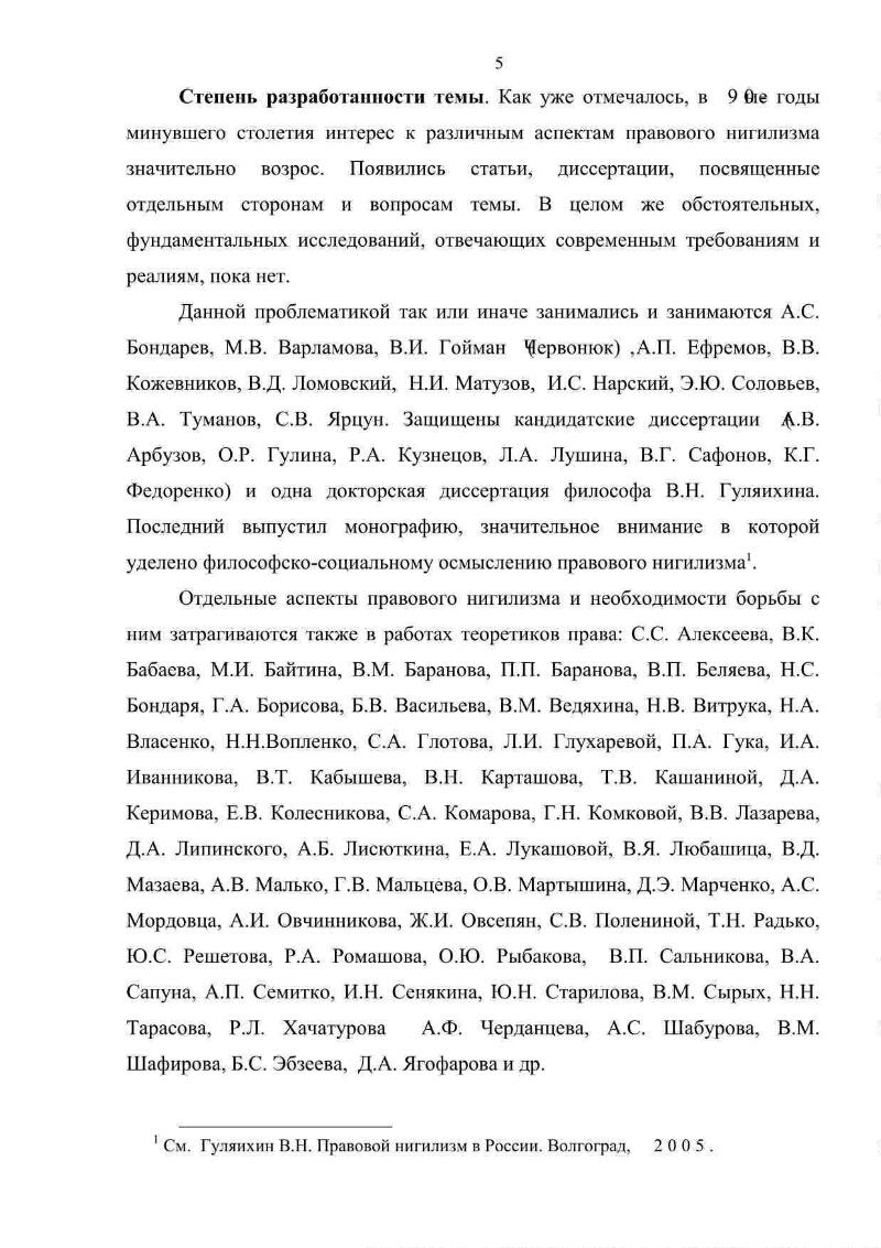 Правовой нигилизм: понятие, истоки и формы проявления - вопросы на госэкзамен по тгп | юрком 74
