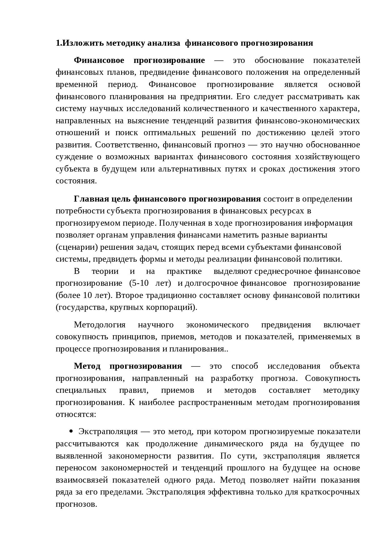 Экстраполяция - extrapolation - qwe.wiki