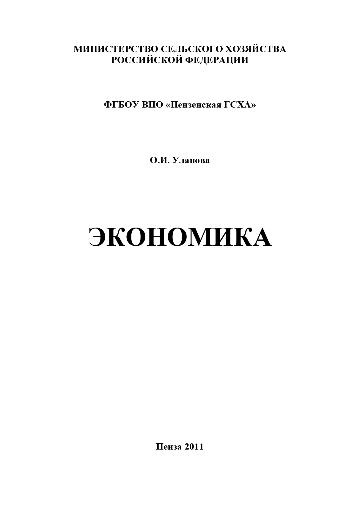 Вопрос 1 микроэкономика: предмет, объект, метод.