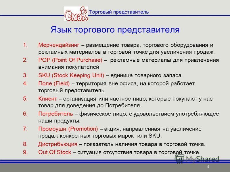 Что такое fmcg: понятие, примеры товаров в сфере fmcg