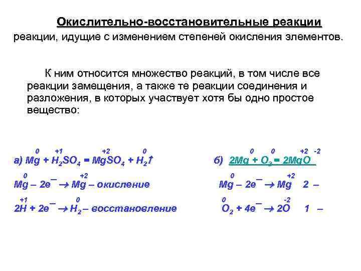 Что такое овр (химия)? овр: примеры и решение