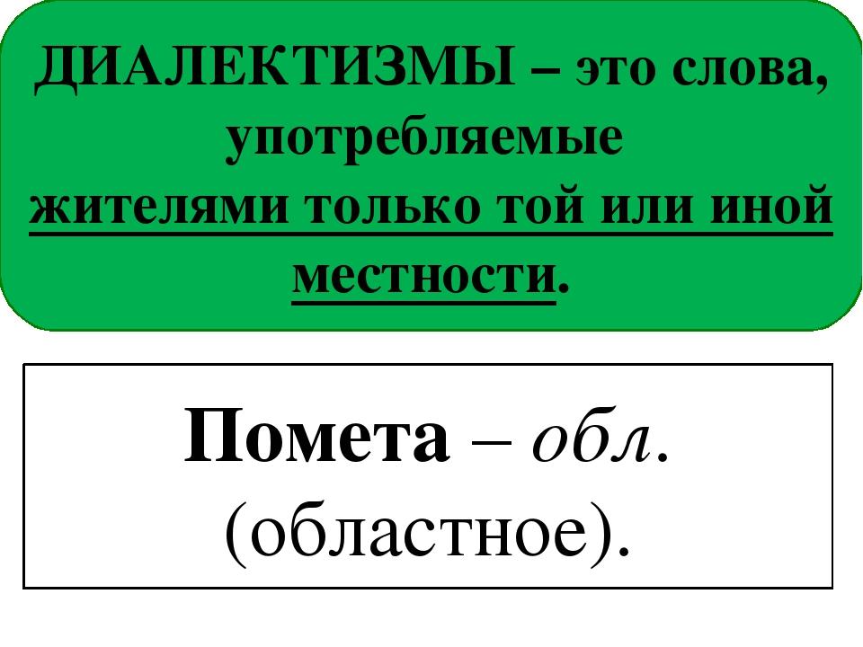 Диалектизмы – примеры: что это такое, каково их значение в художественной речи и литературе | tvercult.ru