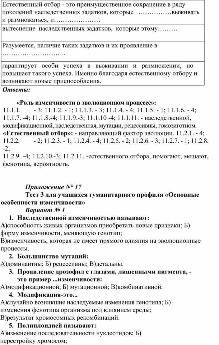 § 46. изменчивость организмов, ее типы. модификационная изменчивость