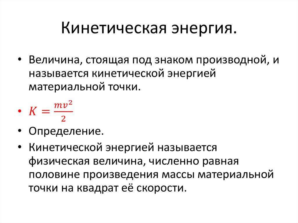 Кинетическая энергия - энергия движения тел :: syl.ru