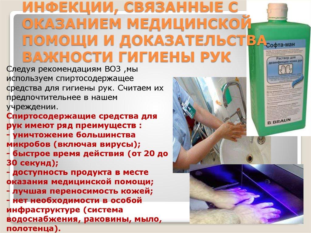 Инфекции, связанные с оказанием медицинской помощи