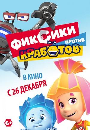 Фиксики (мультсериал)