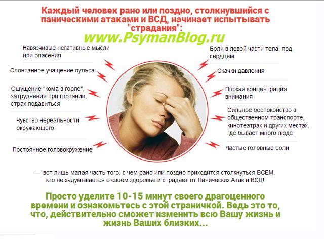 Что такое панические атаки, симптомы, причины, лечение