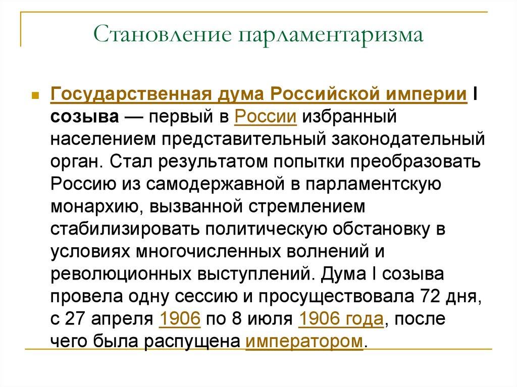 Парламентаризм в россии