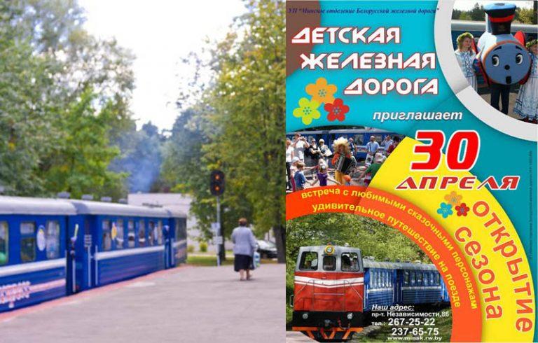 Детская железная дорога в новосибирске