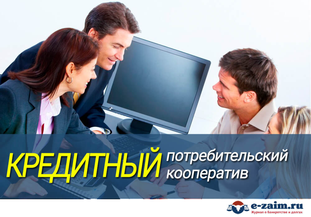 Кредитный потребительский кооператив (кпк): что это такое