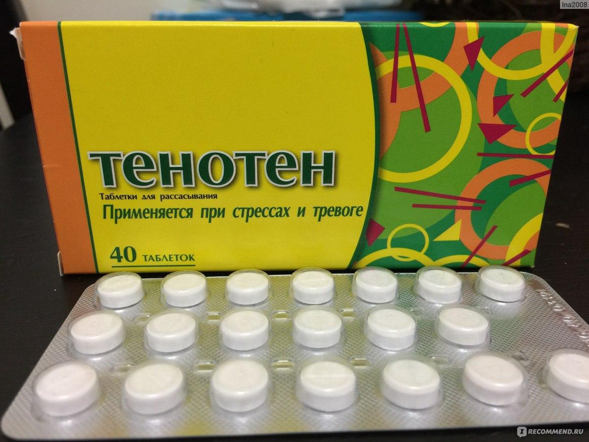 Седативные препараты: список лекарств и растительных средств