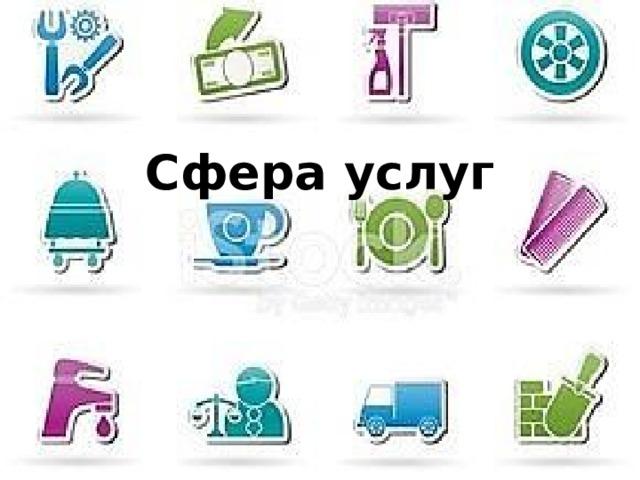 Сфера обслуживания википедия