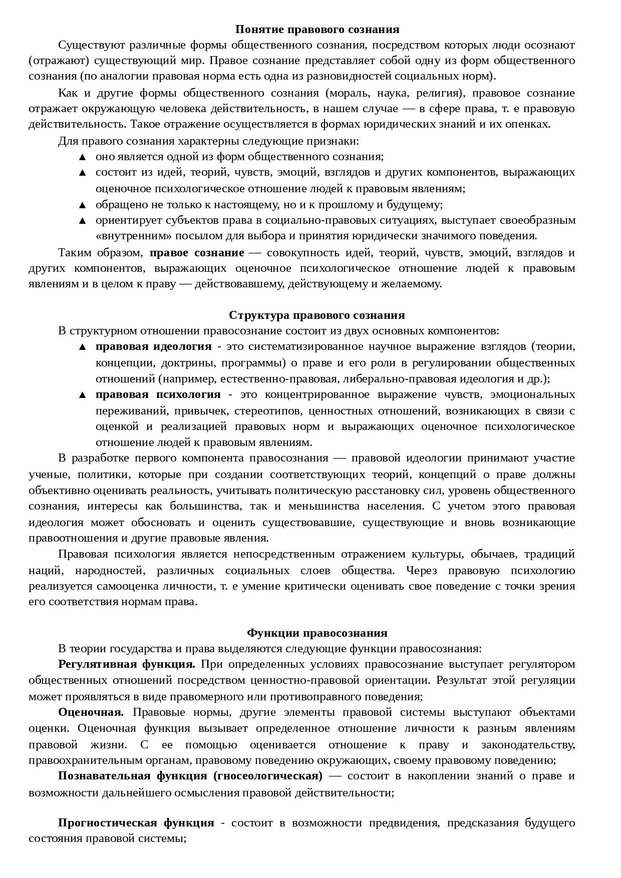 Историография теории общественного сознания. реферат. философия. 2012-02-16