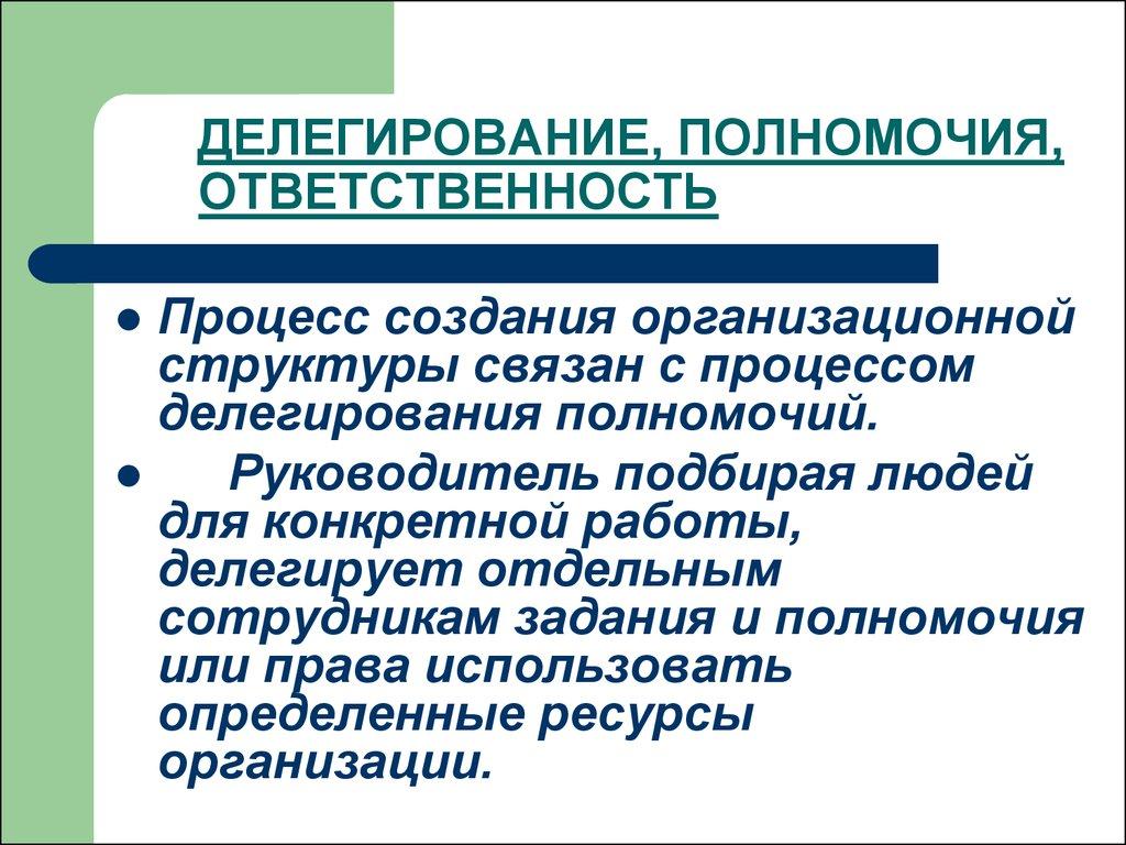 Делегирование — это процесс передачи части функций руководителя другим сотрудникам. делегирование полномочий: особенности, принципы и требования :: businessman.ru
