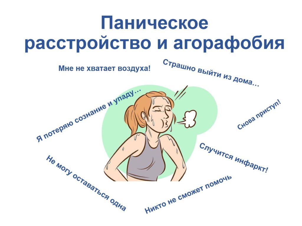 Агорафобия: что означает agoraphobia, причины боязни открытых пространств, диагностика и лечение