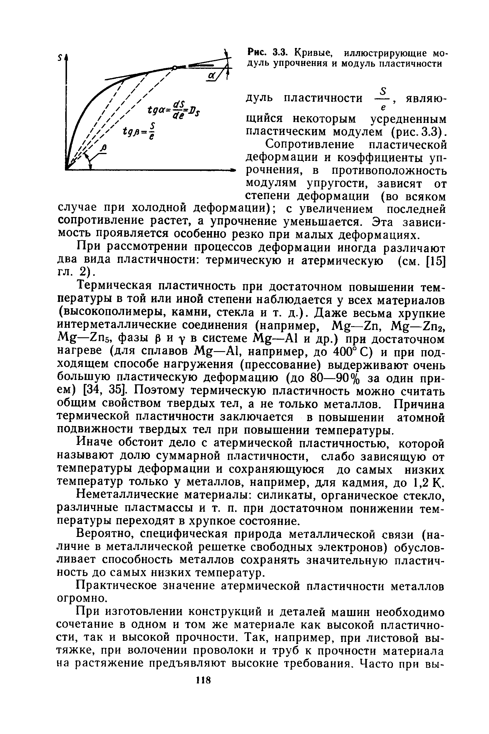 Пластичность (физика) - plasticity (physics)
