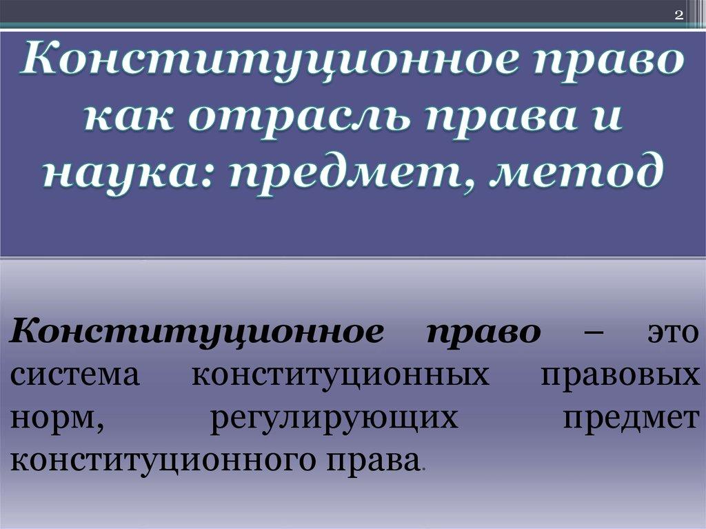 Конституционное право — википедия. что такое конституционное право