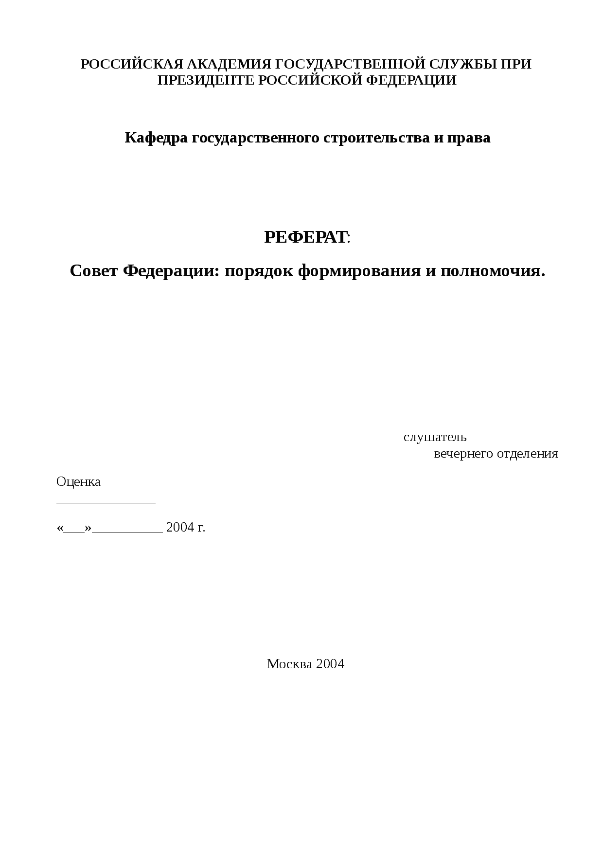 Доклад федеральное собрание рф кратко сообщение