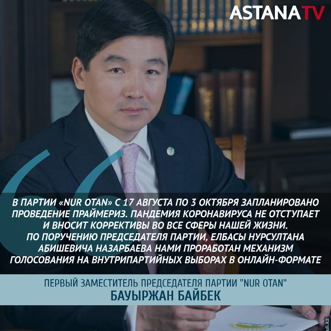 Перезагрузка nur otan: как пройдёт праймериз партии перед выборами в мажилис и маслихаты? - informburo.kz