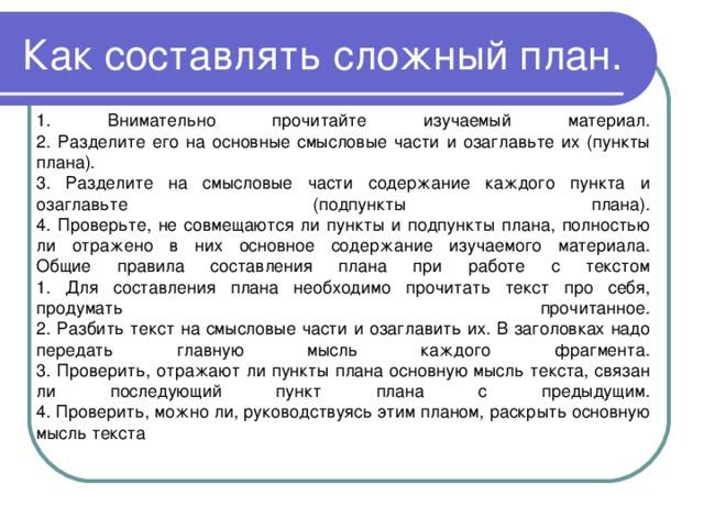 Как составить план текста по русскому языку