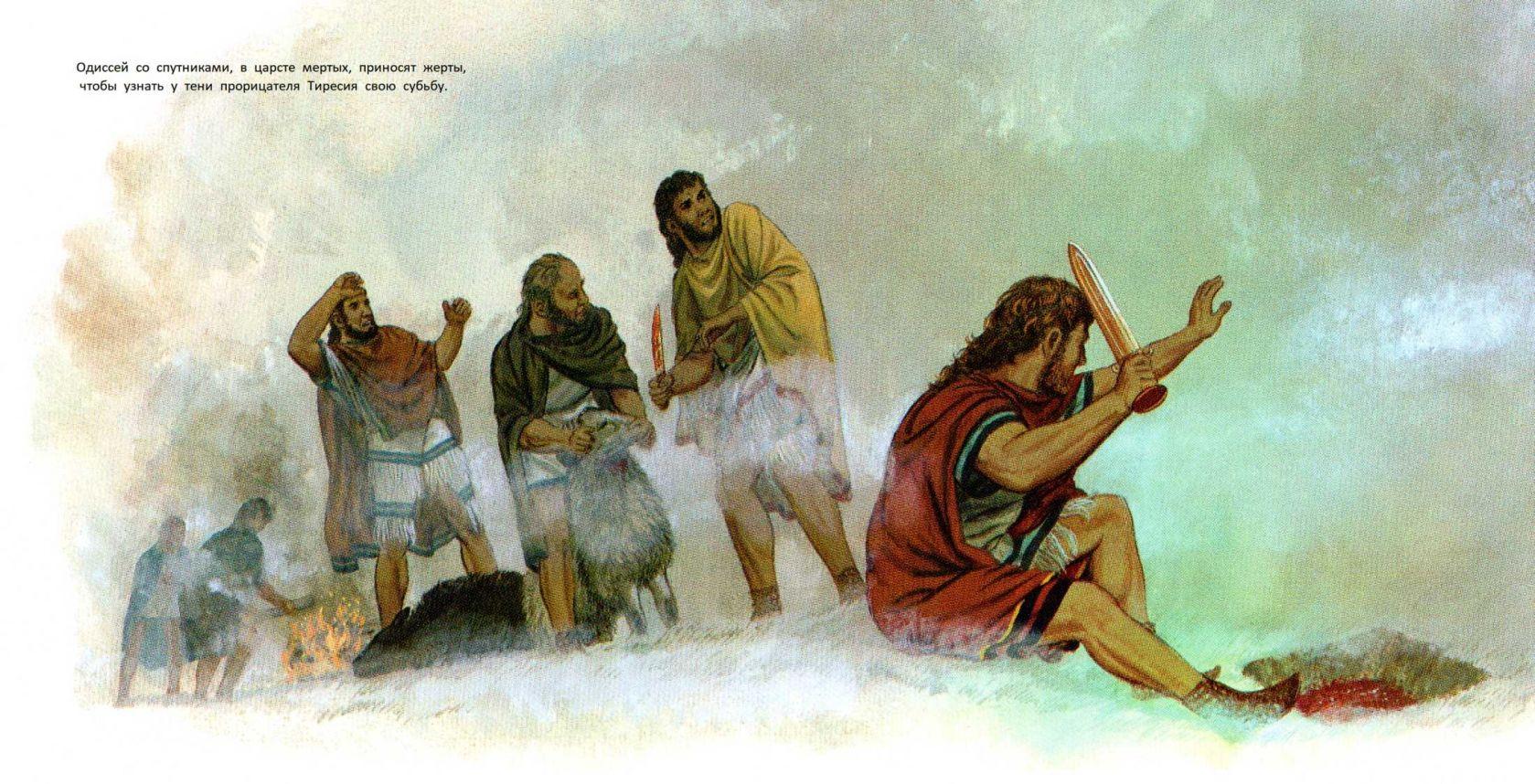 Кирка (мифология)