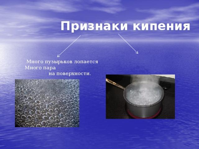 Испарение и конденсация. кипение жидкости