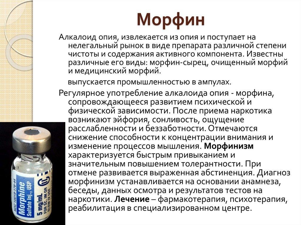Морфий википедия