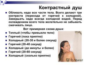 Контрастный душ: как правильно делать в домашних условиях, отзывы