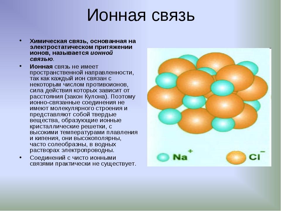 """Урок химии по теме """"химическая связь. типы химической связи"""". 8-й класс"""