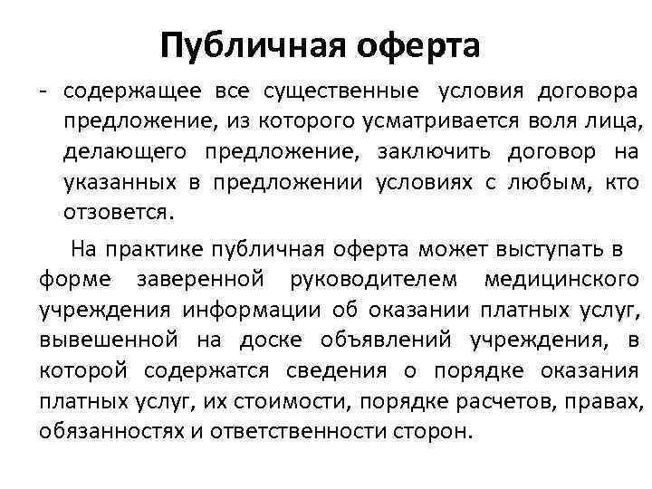 Оферта - это что такое: публичная, непубличная, безотзывная, акцепт и счет, конкретные примеры договоров | domosite.ru