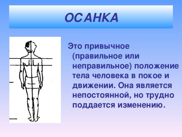 Как держать спину прямо: советы + комплекс упражнений для красивой осанки