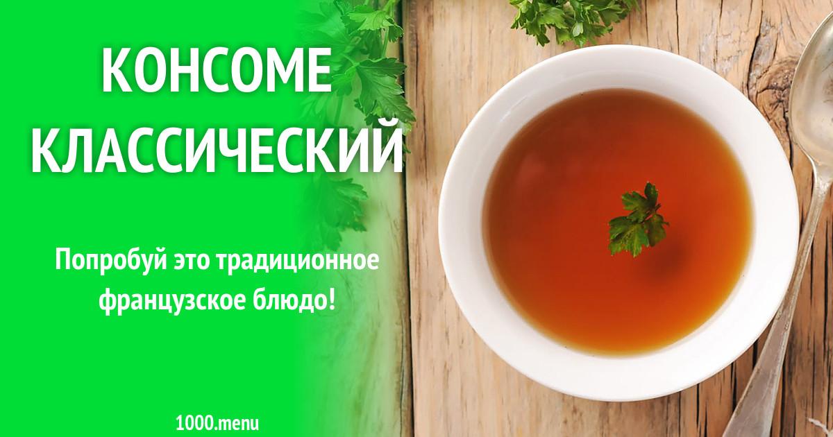 Консоме классический рецепт | как приготовить на webpudding.ru