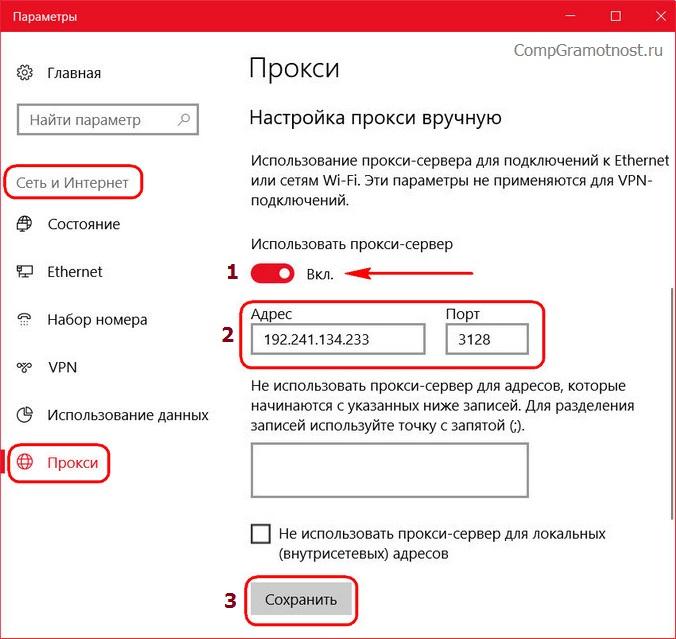 Как установить прокси сервер, какой софт понадобится и что нужно делать