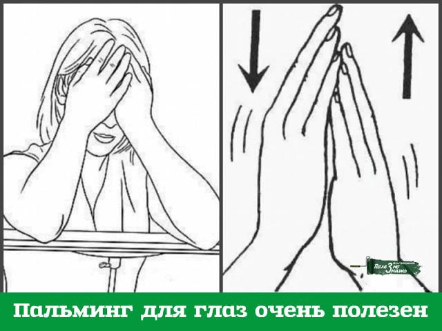 Гимнастика для глаз по жданову – упражнения для улучшения зрения (видео)