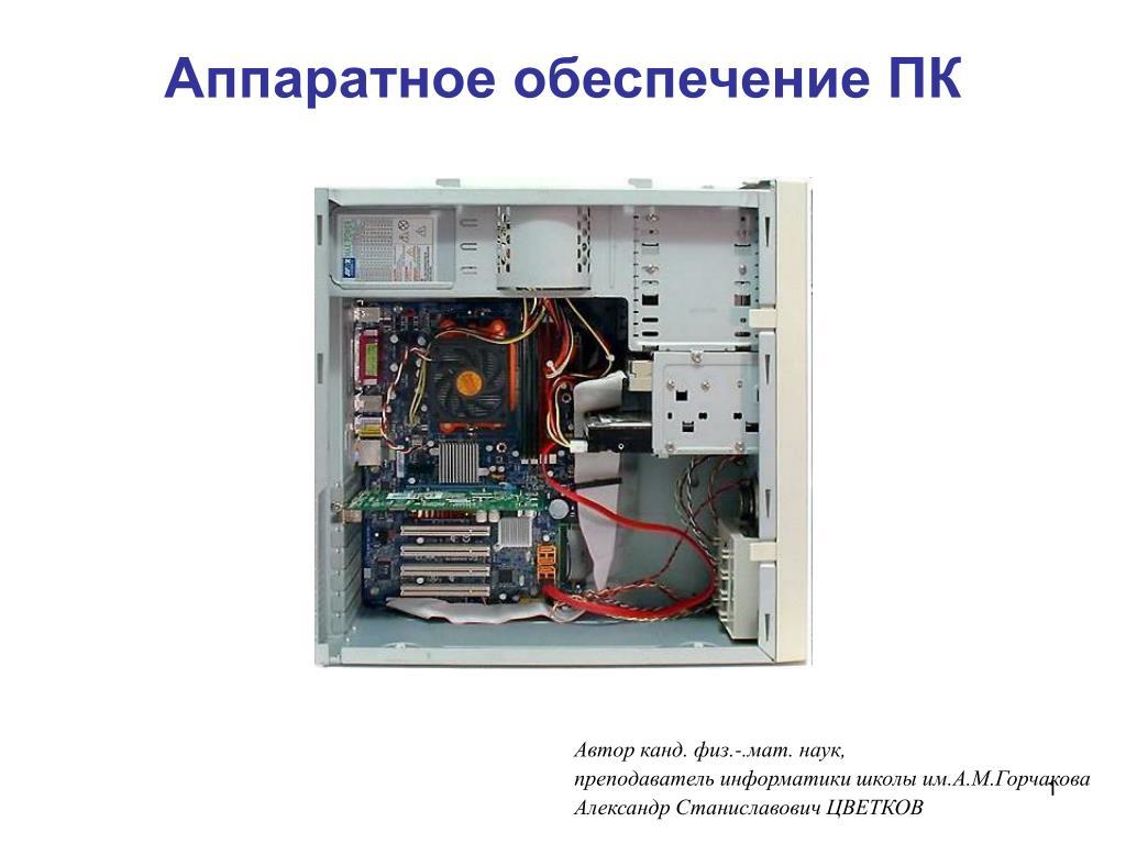 Аппаратное обеспечение компьютера: что это такое?