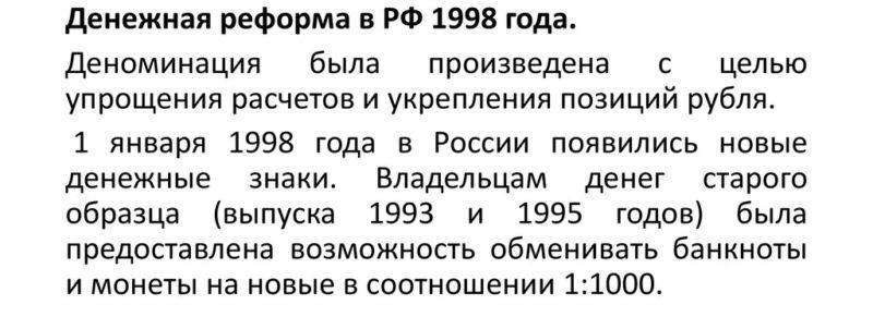 Грозит ли деноминация российскому рублю: какова суть и причины