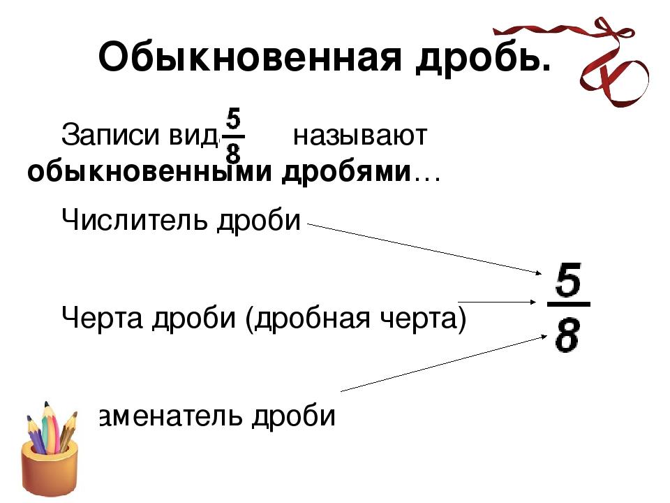 Дробь (математика)