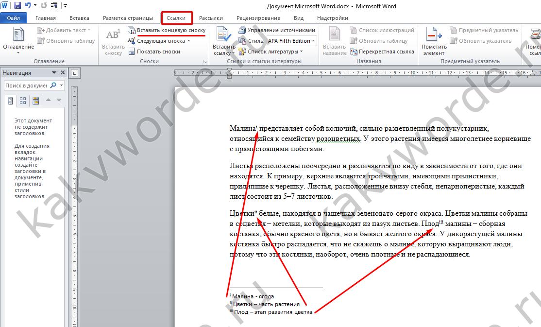 Что такое сноски в ворде, как сделать сноски в word, как удалить их блог ивана кунпана